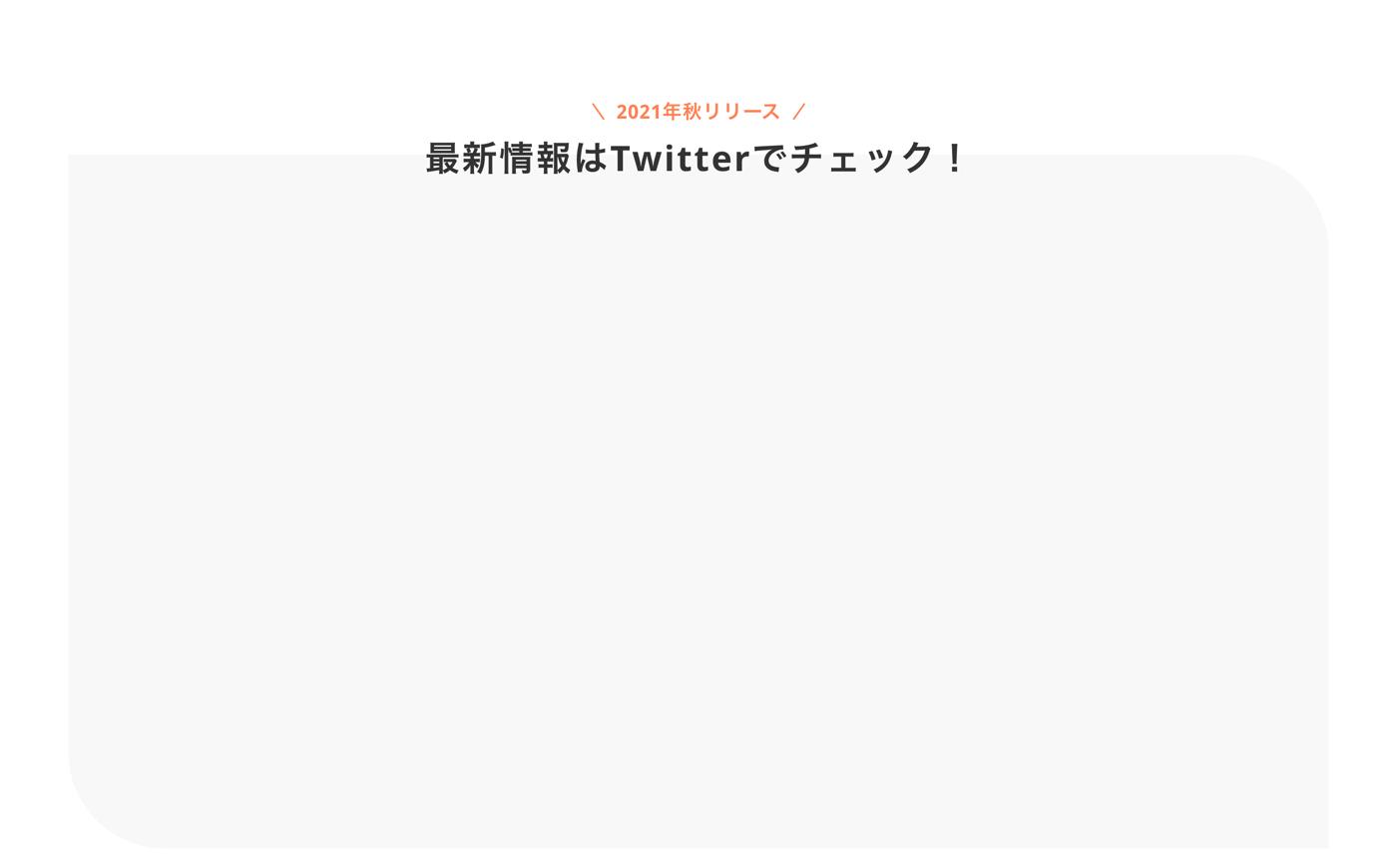 最新情報はTwitterでチェック!